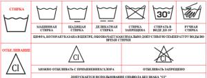надписи на этикетках одежды