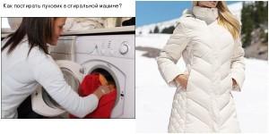 Как постирать куртку из кожзаменителя (дермантина) или замшевую