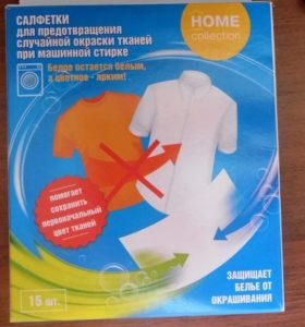Как работают салфетки для стирки белья