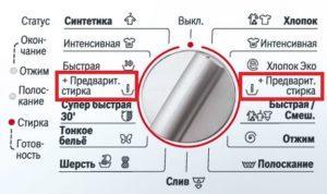Предварительная стирка в стиральной машине